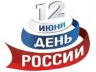 ВСЕХ ПОЗДРАВЛЯЕМ С НАСТУПАЮЩИМ ДНЕМ РОССИИ!
