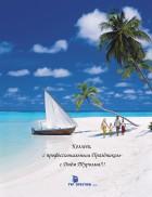 С Всемирным Днем Туризма!!!